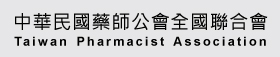中華民國藥師公會全國聯合會