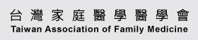 台灣家庭醫學醫學會