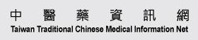 台灣中醫藥資訊網
