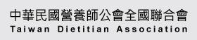 中華民國營養師公會全國聯合會