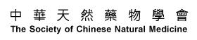 中華天然藥物學會