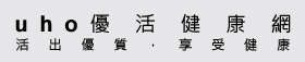 uho優活健康網
